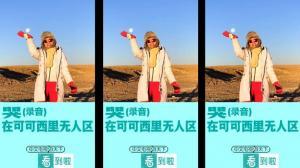 北京女孩再入无人区