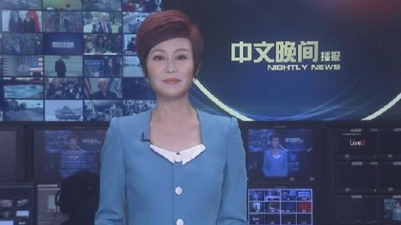 2019年07月16日中文晚间播报