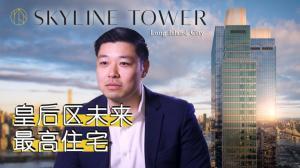 纽约皇后区未来的最高住宅大楼: Skyline Tower