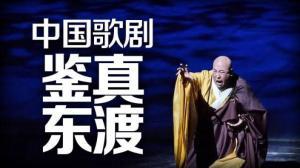 [纽约会客室]唐建平 郑泽云:打造中国原创歌剧