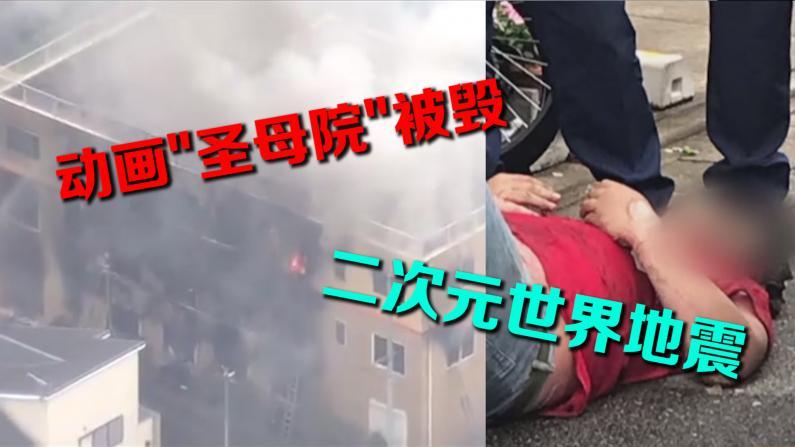 """""""你们都去死"""" 京都动画遭纵火33死大量画稿被毁"""