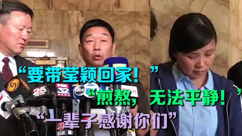 """【现场直击】""""不同意但接受量刑结果"""" 章莹颖家人记者会"""