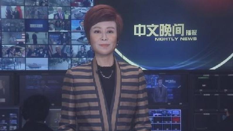 2019年07月18日中文晚间播报