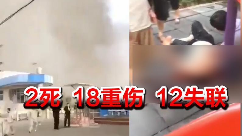 河南三门峡一气化厂爆炸 现场浓烟滚滚