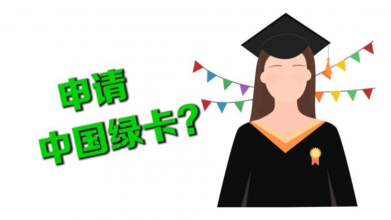 """申请中国""""绿卡""""条件放宽 8/1起这三类人有资格"""