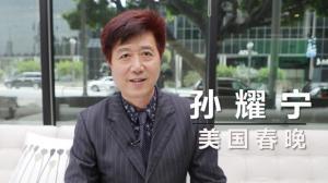 【洛城会客室】孙耀宁:我在美国办春晚