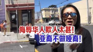 侮辱!歧视!仇恨!当事华人回述忍无可忍 不满警方仍未取证