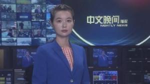 2019年07月19日中文晚间播报