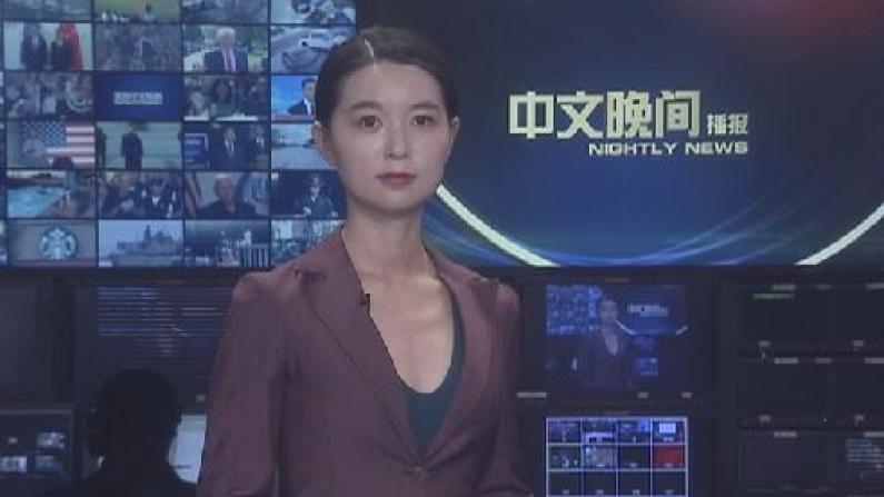 2019年07月20日中文晚间播报