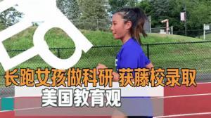 长跑女孩用废弃咖啡渣过滤饮用水 获藤校录取