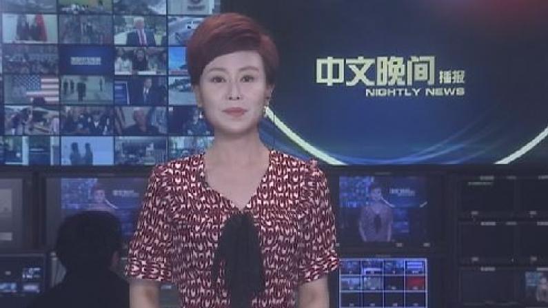 2019年07月21日中文晚间播报