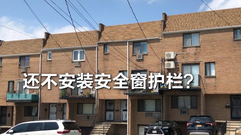 华人社区一月内3起儿童坠楼事故