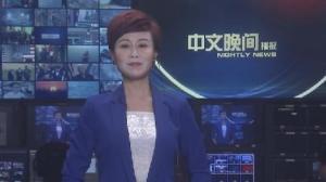2019年07月22日中文晚间播报
