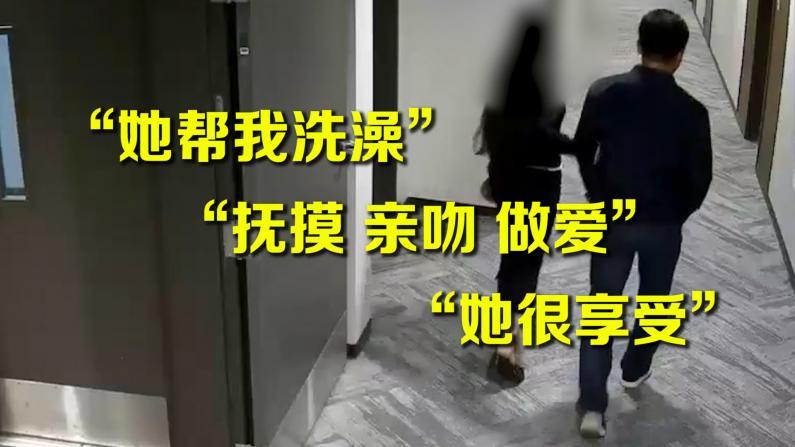 """刘强东明州案警方电话录音:""""对方很享受"""""""