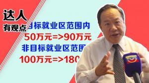 EB-5新规发布 投资移民大幅涨价!