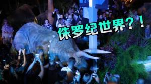 大恐龙冲进人群 《侏罗纪世界》成真?!