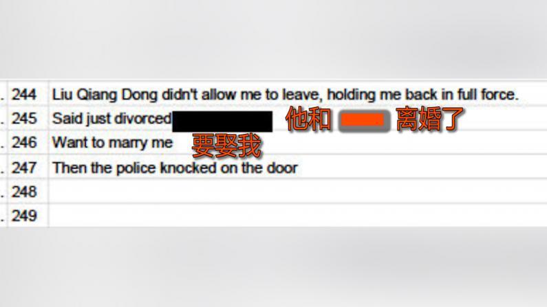 刘强东明州案当事人短信: 他和某人离婚了要娶我