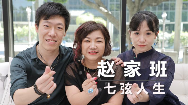 【洛城会客室】赵家班:古琴也可以很时尚