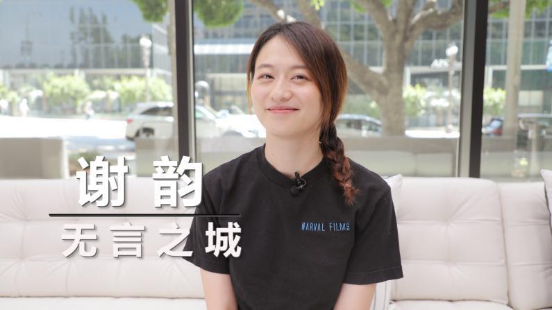 """【洛城会客室】谢韵:爱上""""孤独""""的创作"""