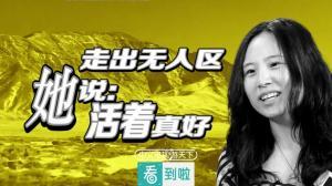 中国五大无人区,她全部走过了