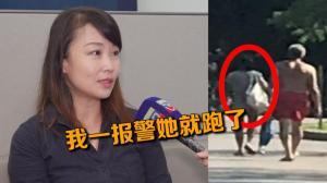 报警、存证、发声! 当华人遭遇种族歧视她打破沉默
