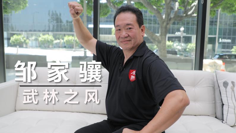【洛城会客室】邹家骧:中国功夫进入美国课堂