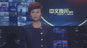 2019年08月05日中文晚间播报