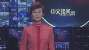 2019年08月06日中文晚间播报