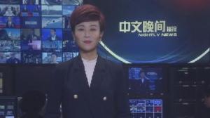 2019年08月07日中文晚间播报