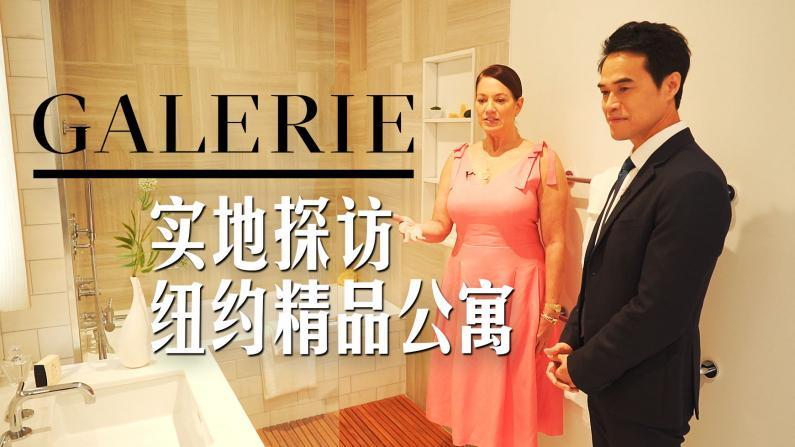 实地探访:纽约精品公寓GALERIE 揭秘众多户型亮点