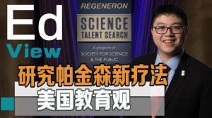 华裔少年研究帕金森新疗法 获雷杰纳隆科学奖