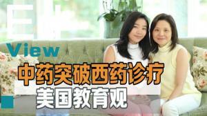 用中药突破美国诊疗 16岁华裔女孩获科学奖