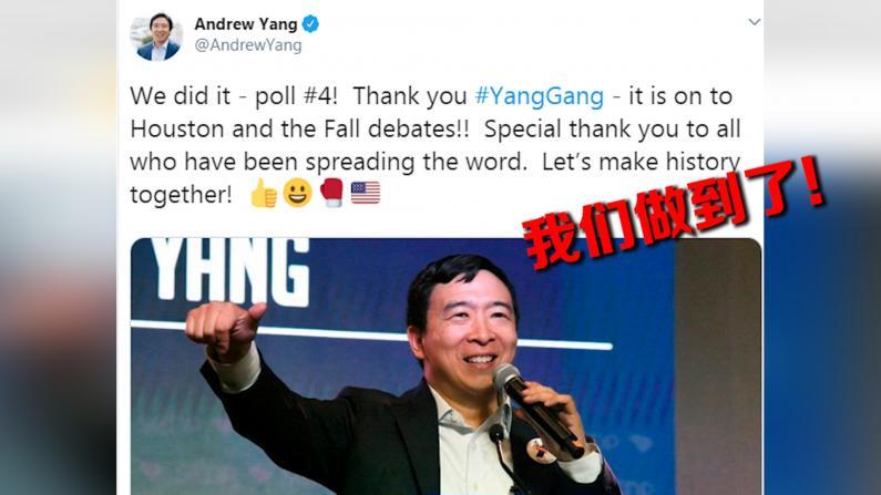 杨安泽进军第三轮民主党总统辩论 收获大批粉丝支持