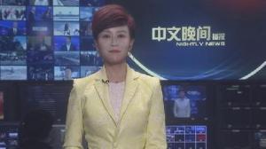 2019年08月08日中文晚间播报