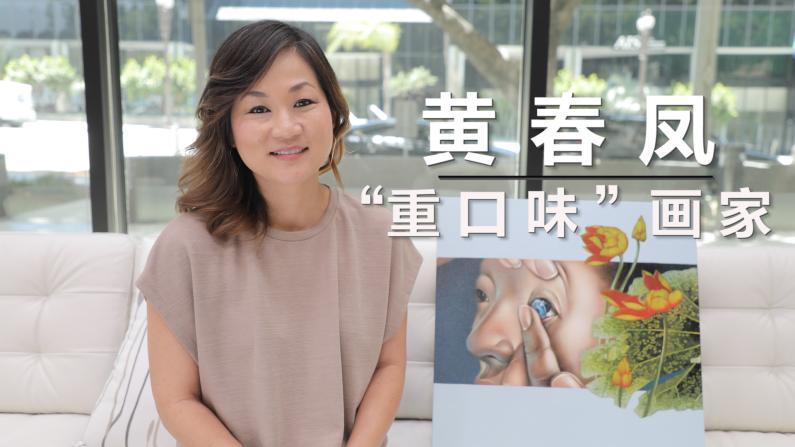 """【洛城会客室】黄春凤:""""重口味""""女画家的艺术之路"""