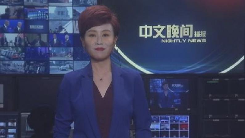 2019年08月09日中文晚间播报