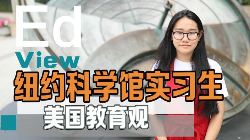 高成长实习机会如何把握?探访纽约科学馆华裔实习生