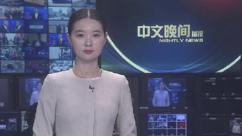 2019年08月10日中文晚间播报