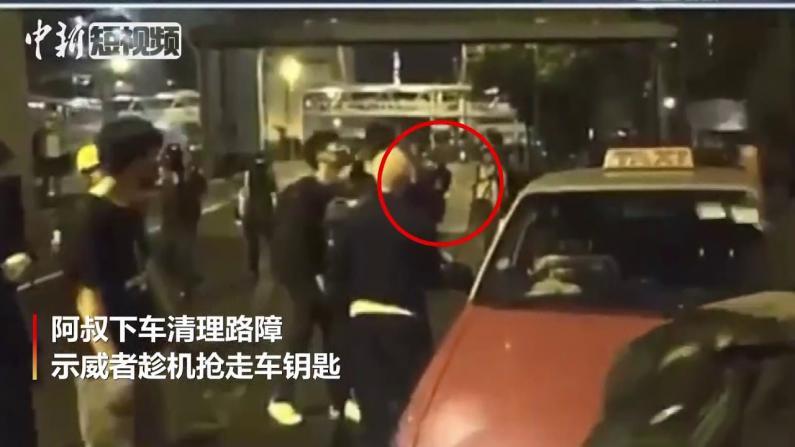 香港蒙面示威者聚众欺凌的士阿叔