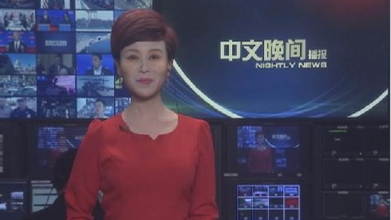 2019年08月11日中文晚间播报