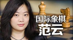 [纽约会客室]范云:国际象棋的风采