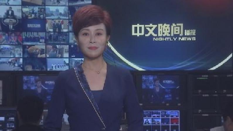 2019年08月12日中文晚间播报
