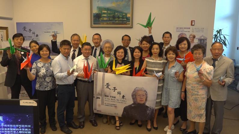 历时六年拍摄 华人移民纪录片《爱子归来》筹款