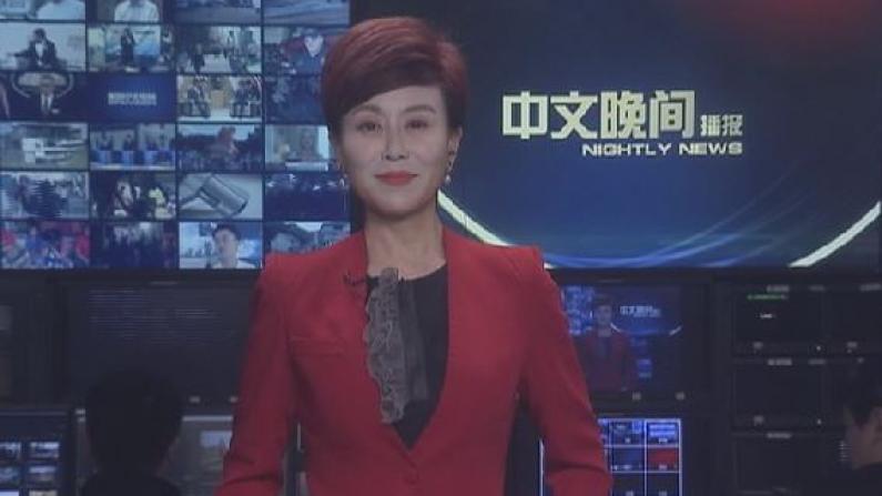 2019年08月13日中文晚间播报