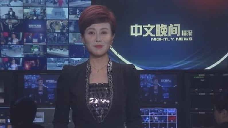 2019年08月14日中文晚间播报