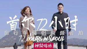 神骑瞎旅 | 韩国闺蜜的婚礼可以这么简洁!