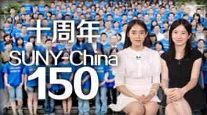 [纽约会客室]王思迪 张婷玉:SUNY-China 150项目十周年