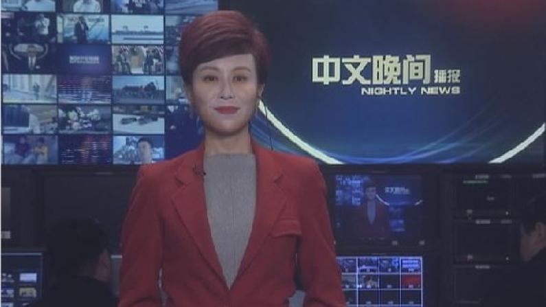 2019年08月15日中文晚间播报