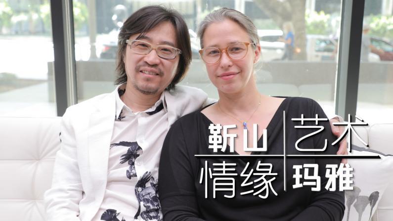 【洛城会客室】靳山/玛雅:跨国艺术情缘