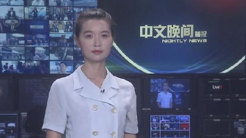 2019年08月16日中文晚间播报